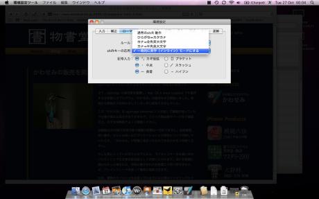 Screen shot 2009-10-27 at 00.04.07